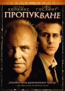 Пропукване   филми 2007