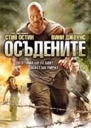 Осъдените | филми 2007