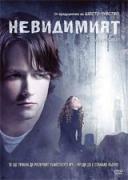 Невидимият | филми 2007