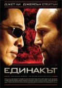 Единакът | филми 2007