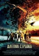 Дневна стража | филми 2006