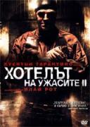 Хотелът на ужасите 2 | филми 2007