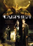 Габриел | филми 2007