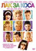 Лак за коса | филми 2007