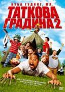 Таткова градина 2   филми 2007