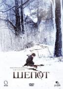 Шепот | филми 2007