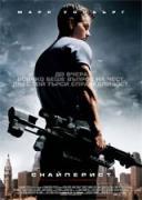 Снайперист | филми 2007