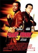 Час пик 3 | филми 2007