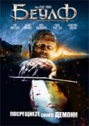 Беулф | филми 2007