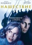 Нашествието | филми 2007