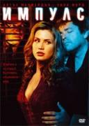Импулс | филми 2008