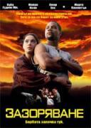 Зазоряване | филми 1993
