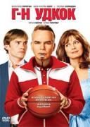 Г-н Удкок | филми 2007