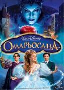 Омагьосана | филми 2007