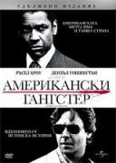 Американски гангстер | филми 2007