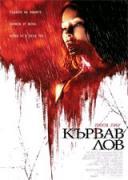 Кървав лов | филми 2007