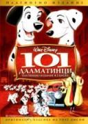 101 Далматинци: Платинено издание | филми 1996