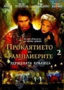 Проклятието на Тамплиерите 4: Френската вълчица | филми 2005