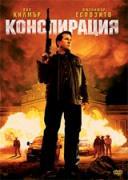 Конспирация | филми 2008