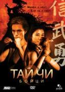 Тай Чи бойци | филми 2007
