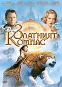 Златният компас   филми 2007