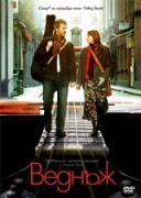 Веднъж | филми 2006