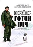 Ефрейтор готин пич | филми 2005