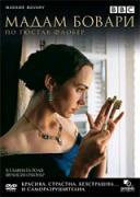 Мадам Бовари | филми 1991