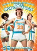 Полупрофесионалисти | филми 2008