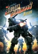 Звездни рейнджъри 3 | филми 2008