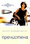 Пречистена | филми 2004