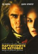 Партитурите на Бетовен | филми 2006
