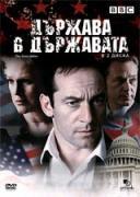 Държава в държавата | филми 2006