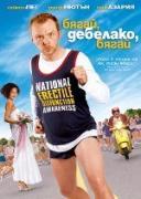 Бягай, дебелако, бягай | филми 2007