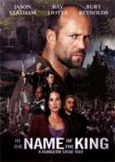 В името на краля | филми 2007
