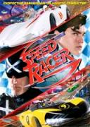 Speed Racer | филми 2008