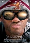 Ханкок | филми 2008