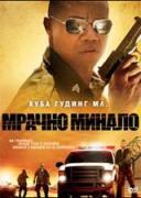Мрачно минало | филми 2008