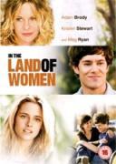 На женска територия | филми 2007