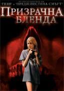 Призрачна бленда | филми 2008