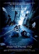 Явлението | филми 2008
