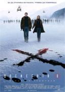 Досиетата Х: Искам да повярвам | филми 2008