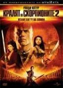 Кралят на скорпионите: Издигането на воина | филми 2008