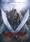 Монгол | филми 2007