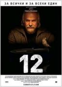 12 | филми 2007