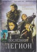 Последният Легион | филми 2007
