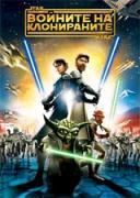 Star Wars: Войните на клонираните | филми 2008
