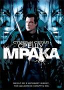 Срещу мрака | филми 2009