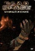 Dead Space: Унищожение | филми 2008