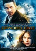 Орлово око | филми 2008